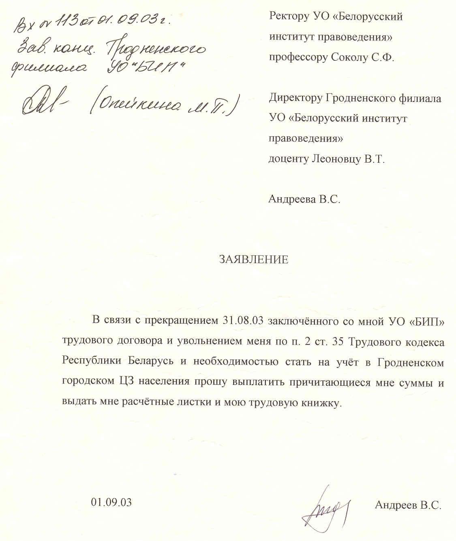 Заявление генерального директора об увольнении